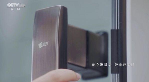 雅立淋浴房宣传片闪耀登陆央视   品牌建设发展再上新台阶插座配电箱